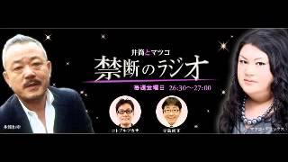 井筒監督、マツコ 岡崎聡子再逮捕にあきれる!!