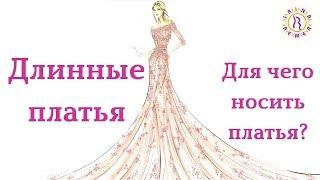 Длинные платья для женщин. Для чего носить платья?