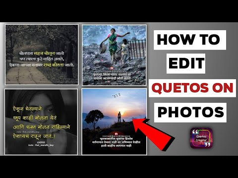How to Make Marathi quotes l How to edit Quetos on photos in Quotos creator l