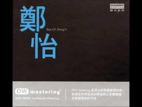 鄭怡 馬玉芬 曲祐良 - 沙漠的風(2010年精選輯)