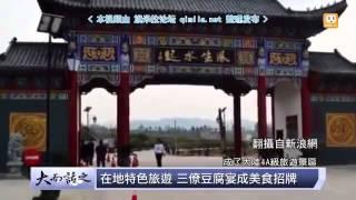 udn tv《大而話之》大陸風水第一村 揭開三僚村神秘面紗