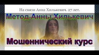 Метод Анны Хилькевич обзор / annaot4500.ru/ag/