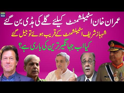 Imran Khan Fight with Establishment And Jahangir Tareen   Who will win   Najam Sethi