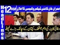 PM Imran Khan takes another Big Decision   Headlines 12 AM   21 December 2018    Dunya News