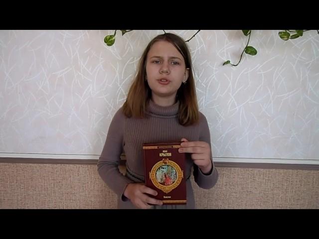 Изображение предпросмотра прочтения – ЕлизаветаКанарейкина читает произведение «Вельможа» И.А.Крылова