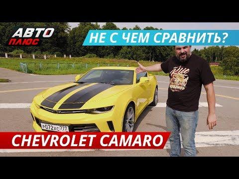 Ничего общего с классикой. Chevrolet Camaro | Наши тесты