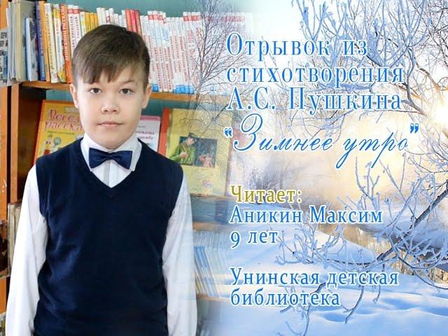 Изображение предпросмотра прочтения – МаксимАникин читает отрывок изпроизведения «Зимнее утро» А.С.Пушкина