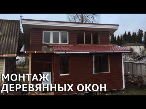 Установка деревянных окон в деревянном доме своими руками видео