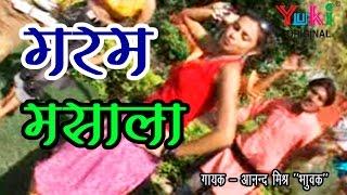 "गरम मसाला | भोजपुरी चटपटे गीत (DJ Remix) 2016 | Garam Masala | by Anand Mishra "" Bhavuk"""