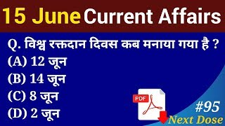 Next Exam #95 | 15 June 2018 Current Affairs | Daily Current Affairs | Current Affairs in Hindi