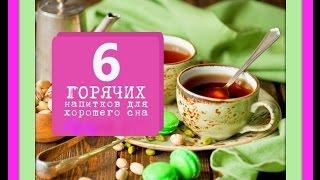 КиЗ-6 горячих напитков для хорошего сна