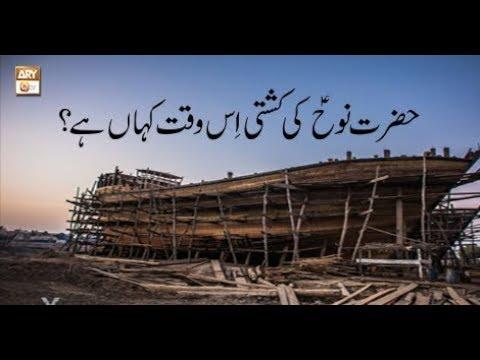Hazrat Nooh A.S Ki Kashti Is Waqt Kahan Hai?