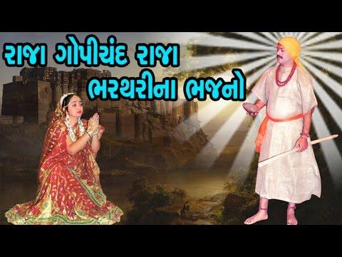 Raja Gopichand Raja Bharatharina Bhajano