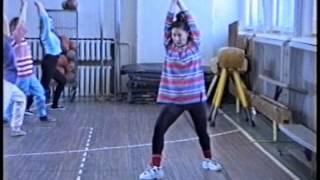 Урок физкультуры в Некрасовском колледже. Аэробика. 1997 год