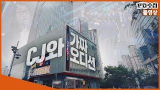 [Full] CJ와 가짜 오디션 (MBC191015방송)