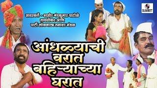 Andhlyachi Varat Bhairyacha Gharat - Marathi Co...