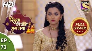 Rishta Likhenge Hum Naya - Ep 72 - Full Episode - 14th  February, 2018