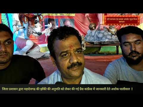 Khandwa nwws,महादेवगड़ पर झाँकी की अनुमति को लेकर प्रैस कांफ्रैंस करते हुए अशोक पालीवाल