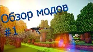 Крутой Мод На Оружие!в Майнкрафт 1 7 2! #1