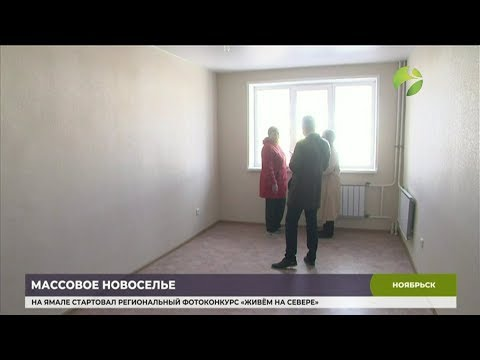 В Ноябрьске восемь семей получили ключи от новых квартир