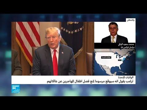 الولايات المتحدة: ترامب -يسفه- ما قام به أوباما ثم يعود للقيام به  - نشر قبل 40 دقيقة