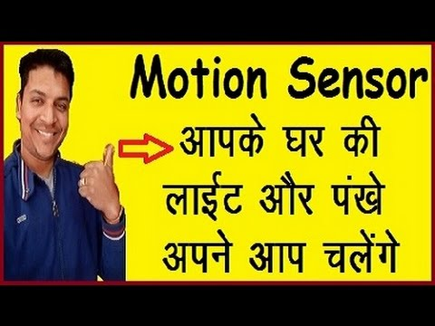 PIR Motion Sensor | ir sensor and its Benefit in Hindi | Automatic light on Off Switch😊Mr.Growth