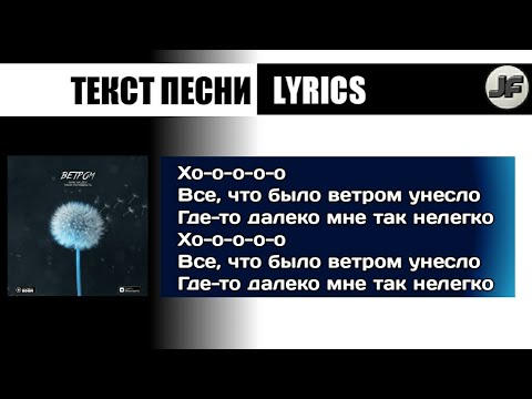 Иван Валеев – Ветром (ft. Твоя молодость)[текст песни/караоке/слова/lyrics]