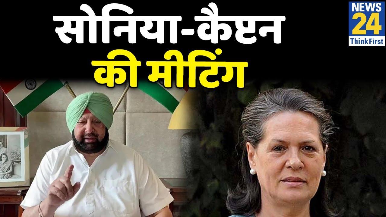 Download Sonia Gandhi और Punjab के CM Capt. Amarinder Singh की बैठक