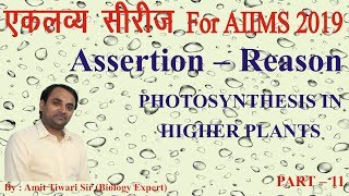 Assertion - Reason questions of Photosynthesis for AIIMS 2019( एकलव्य सीरीज Part 10)