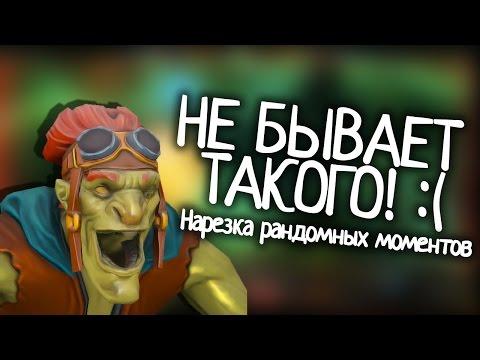 видео: Нарезка рандомных моментов #4 [dota 2]