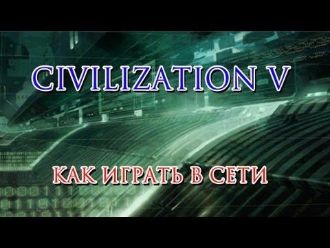 Как начать играть в сети. Sid Meiers Civilization V гайд