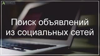 AdvanceTS Обучение - Поиск объявлений из социальных сетей