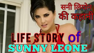 Sunny leone biography | life story | struggling points | life opportunities | turning points |