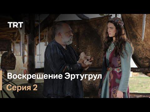 Воскрешение Эртугрул Сезон 1 Серия 2