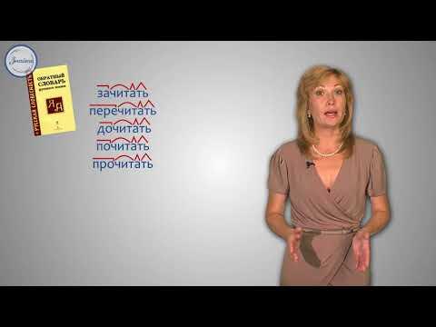 Урок русского языка состав слова 2 класс