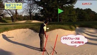 【Enjoy!Golf】米山剛が教える「バンカーがやさしくなる魔法の3本線!」編