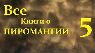 [+Sub] Как найти все книги о пиромантии | Dark Souls 3(, 2016-05-09T17:03:59.000Z)