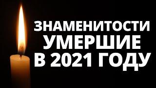 Фото Все знаменитости, умершие в 2021 году / Кто из звезд ушел из жизни?