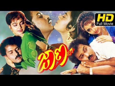 "Crazy Star V Ravichandran's Musical Hit Movie ""JAANA"" | Full HD Kannada Movie | Romantic Drama Movie"