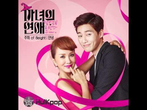주희 of 8eight (Joo Hee) - 안녕 (Hello) (Witch's Love OST Part 4)