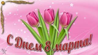 С 8 МАРТА поздравление ПОДРУГЕ красивая видео открытка