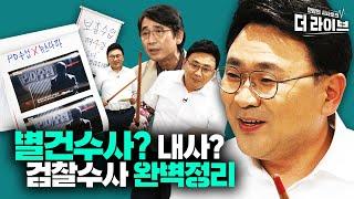 본격 알릴레오/PD수첩/뉴스타파 협업(?)방송...1타강사 박지훈의 검찰수사 완벽정리