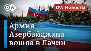 Армия Азербайджана взяла под контроль Лачинский район, местные армяне бегут. DW Новости (01.12.2020)