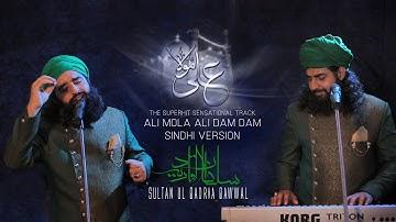 ALI MOLA ALI DAM DAM | Sindhi Version | 2019 | Sultan Ul Qadria Qawwal.
