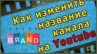 Как изменить название канала на Youtube. URL канала.