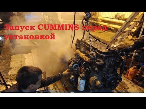 Установка CUMMINS на фотон 1099 в ЕКАТЕРИНБУРГЕ!  часть 1