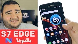 Samsung Galaxy S7 edge Official Android Nouget 7.0 Beta   مراجعه مفصلة لكل مميزات