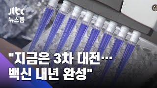 """방역당국 """"3차 세계대전 같은 상황…백신 내년 완성"""" / JTBC 뉴스룸"""