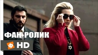 ТРИ ДЕВЯТКИ Русский трейлер (2016) Фан ролик