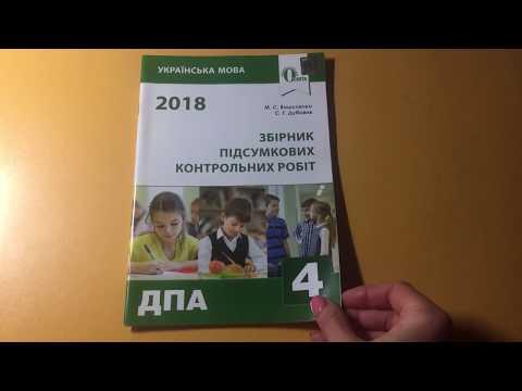 4 клас ДПА з української мови збірник контрольних робіт